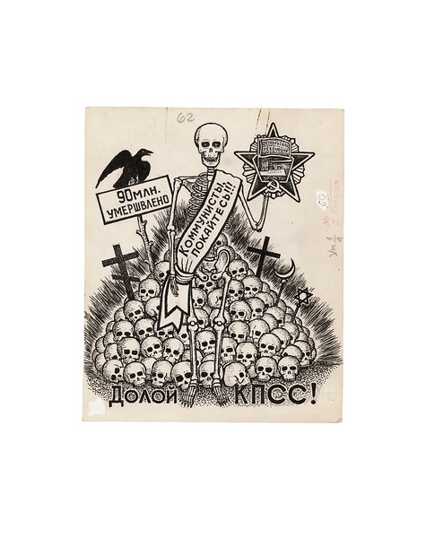 475x600 Drawing No. 8 Drawings Russian Criminal Tattoo Archive Fuel