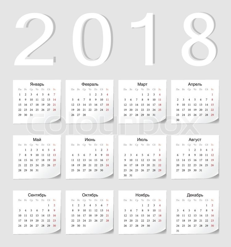 749x800 Russian 2018 Vector Calendar With Shadow Angles. Stock Vector