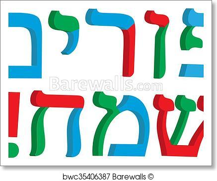437x364 Art Print Of 3d Letter Hebrew. The Word Purim Sameach. Color