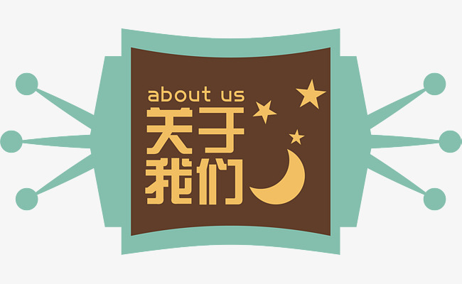 650x400 Aboutus About Us, Vector, Aboutus, About Us Png And Vector For