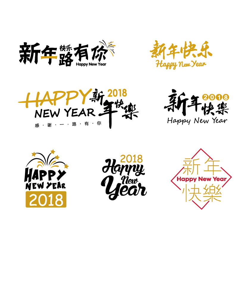 847x1024 2018 Happy New Year Font Art Word Ai Vector File Free Download