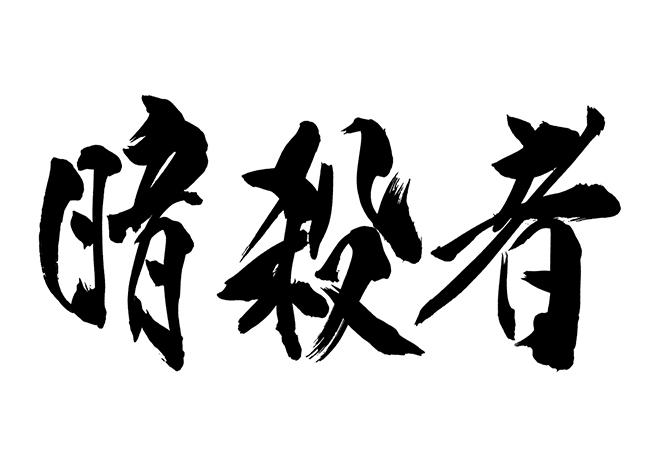 660x467 Assassin,japanese Calligraphy,fantasy,shodo,eps,shodou,calligraphy