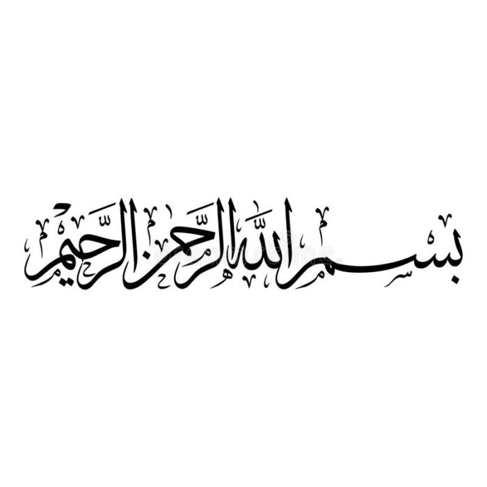 700x700 Bismillah Arabic Calligraphy Vector Property Islamic Home Decor