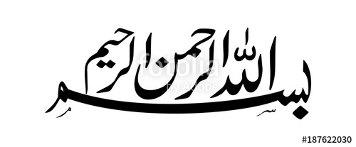 500x207 Bismillah Calligrapy Stock Image And Royalty Free Vector Files On