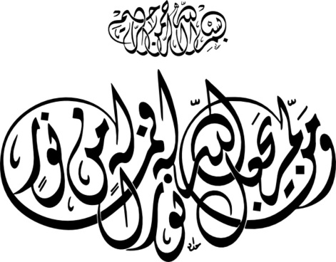 471x368 Bismillah Vector Images Free Download Free Vector Download (2 Free