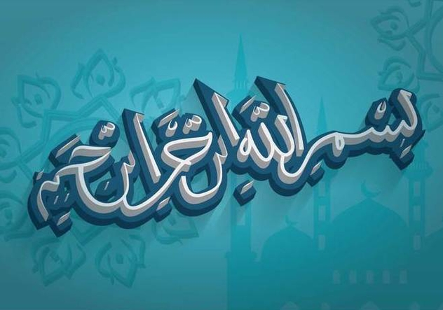 632x443 Free Bismillah Illustration Free Vector Download 388765 Cannypic