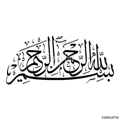 500x500 Arabic Calligraphy Of Bismillah, The First Verse Of Quran