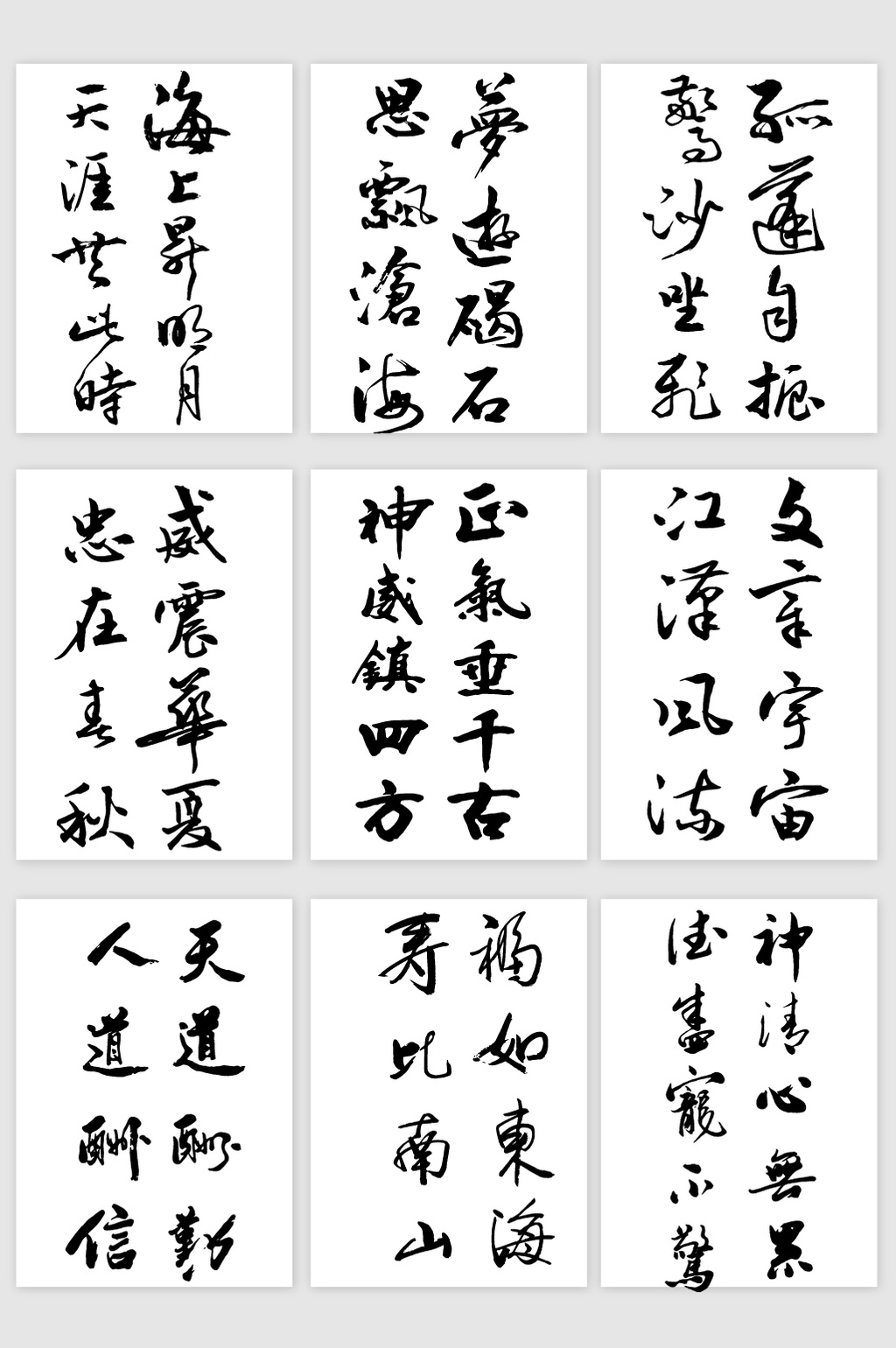 1024x1540 Handwriting Ancient Text Ancient Words Calligraphy Vector Material