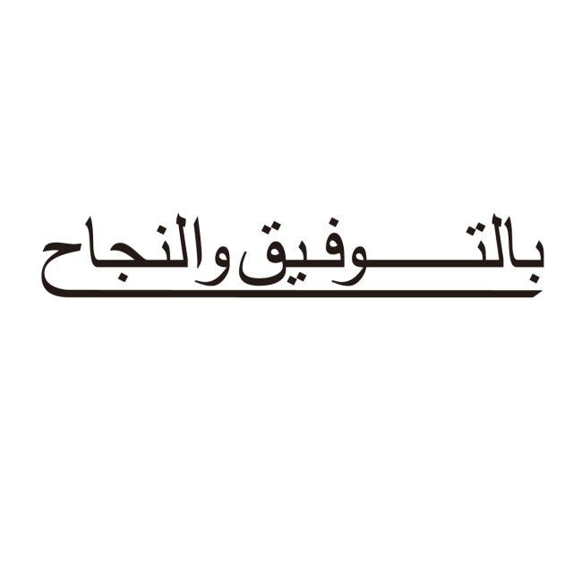 640x640 Arabic Words Calligraphy, Arabic, Calligraphy, Vector Png And