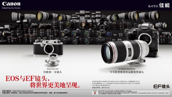600x339 Canon Camera Lens Poster Vector [Ai]