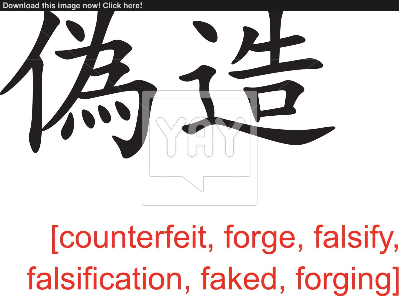 1600x1188 Chinese Sign For Counterfeit, Forge, Falsify, Falsification, Faked