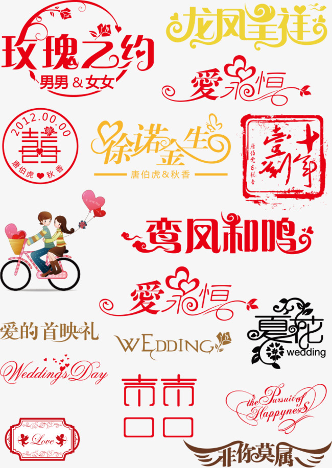 650x917 Vector Fonts Wedding, Wedding Vector, Vector Wedding Logo, Vector