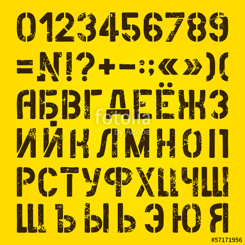 500x500 Letters And Numbers Painted Stencils. Russian Alphabet Stock