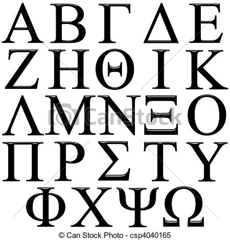 450x470 Collection Of Free Greece Clipart Greek Alphabet. Download On Ubisafe