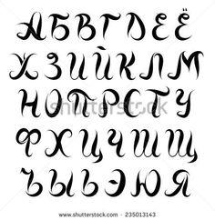 236x242 Best Alphabet Cyrillic Images Lettering