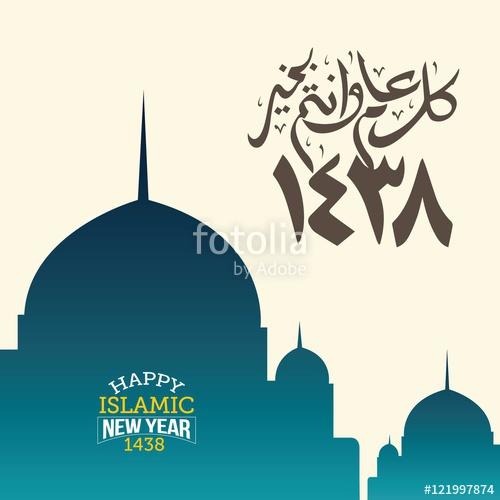 500x500 Happy New Hijri Year 1438, Happy New Year For All Muslim Community