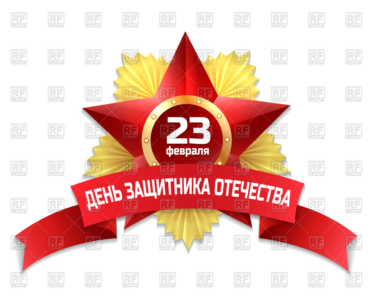 1200x982 February 23 Poster With Star And Red Ribbon Vector Image Vector