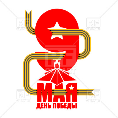 400x400 9 May. Russian Holiday Of Victory. St. George Ribbon. Vector Image