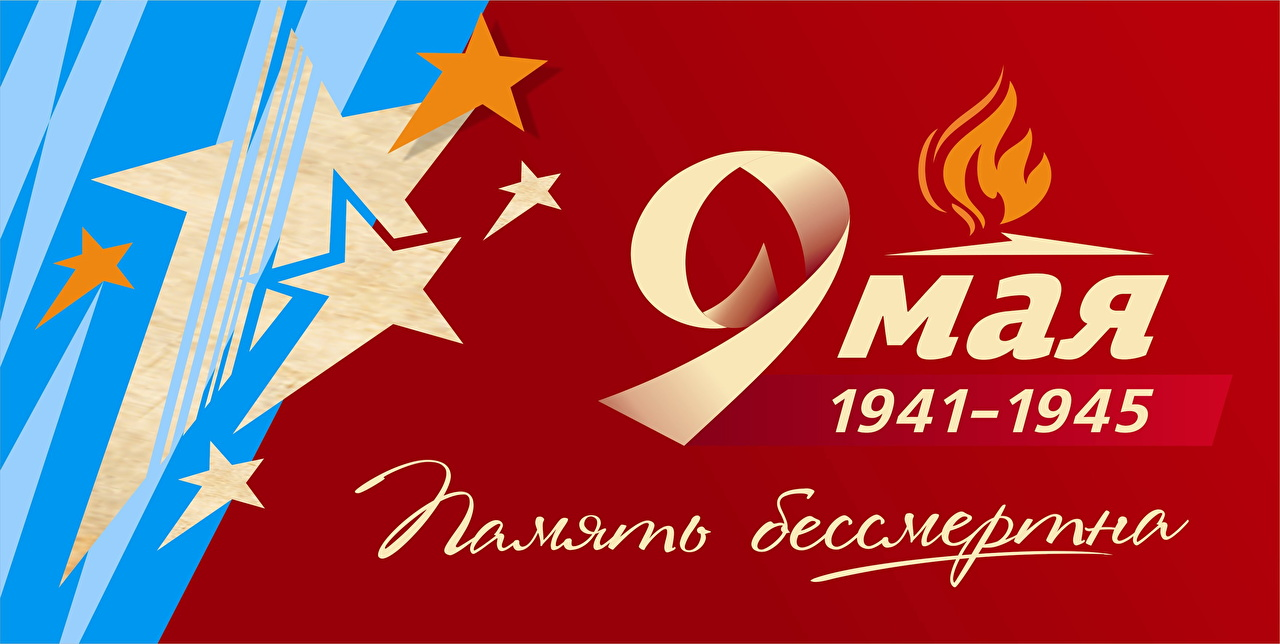 1280x644 Images Victory Day 9 May Russian Holidays Vector Graphics