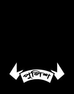 237x300 Bangladesh Police Logo Vector (.eps) Free Download