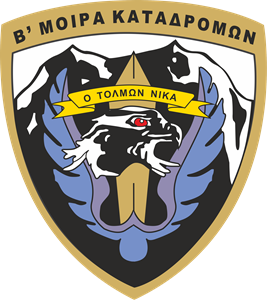 267x300 Greek Special Forces Logo Vector (.cdr) Free Download