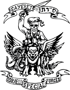 235x300 Israeli Special Forces Logo Vector (.eps) Free Download
