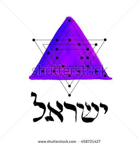450x470 Israel. Star Of David. Vector Sacred Geometry On Watercolor