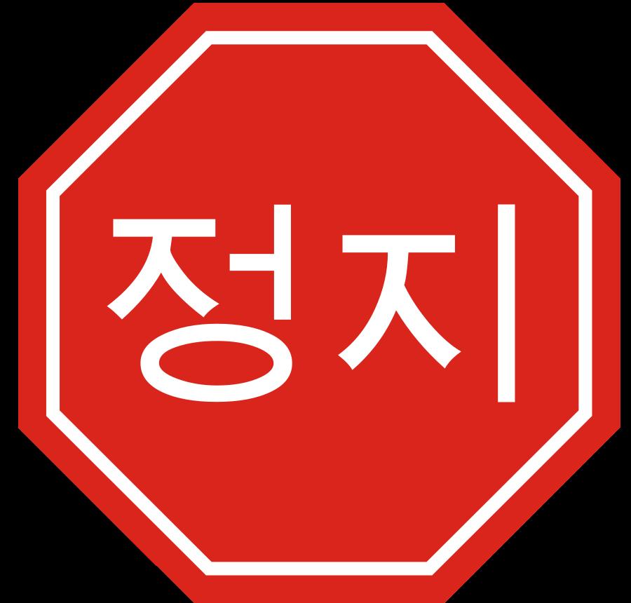 900x860 Best Best Stop Sign Clipart Images