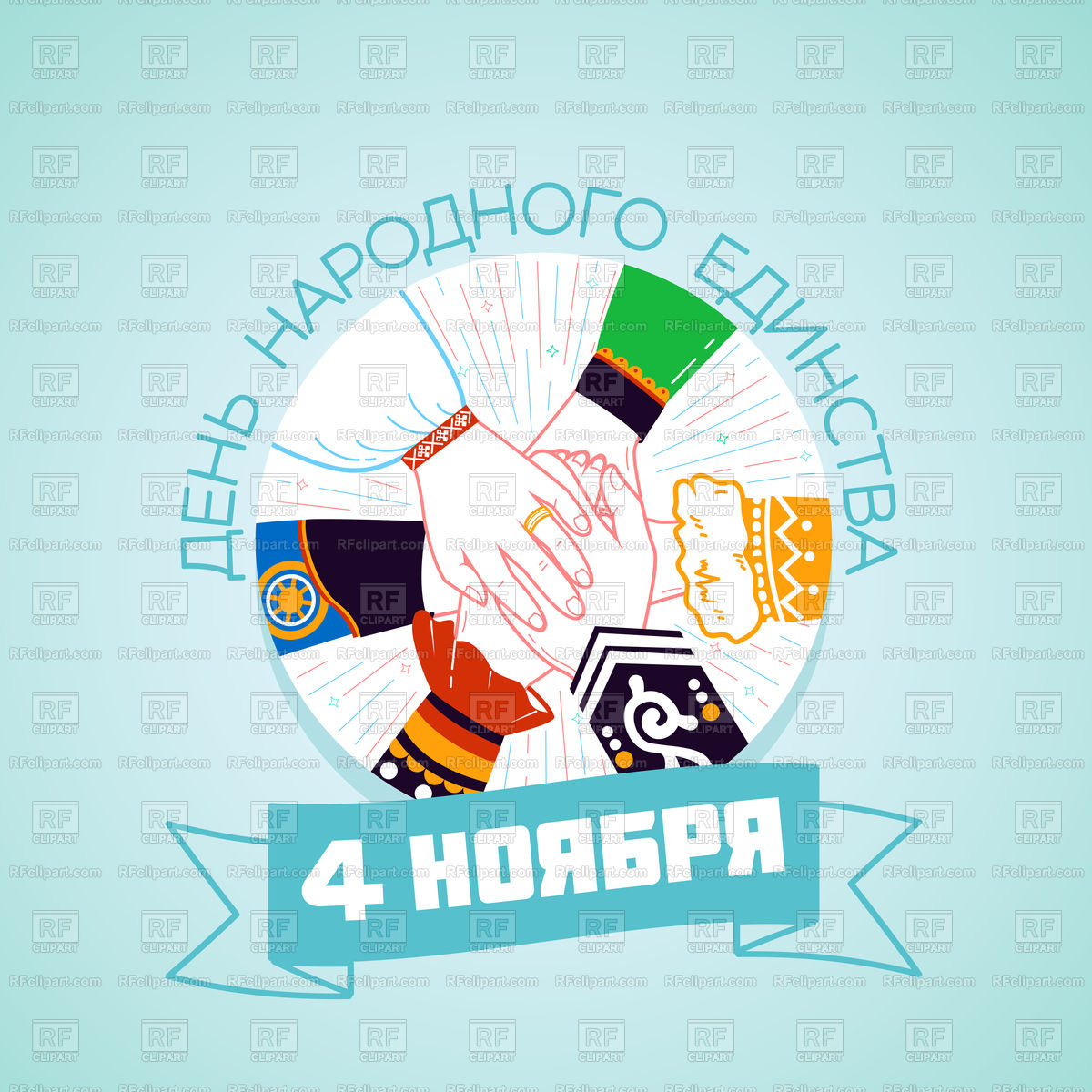 1200x1200 November 4, Day Of National Unity In Russia Vector Image Vector