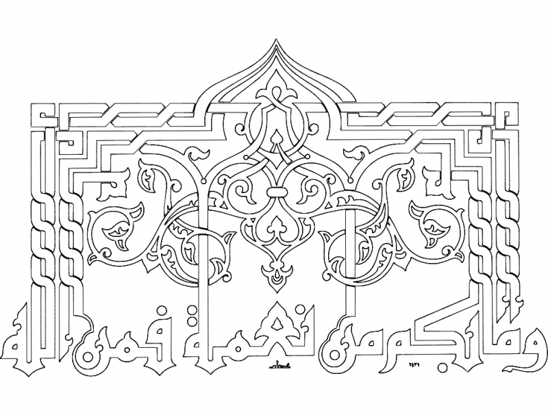 800x606 Islamic Calligraphy Vector Art Dxf File Free Download