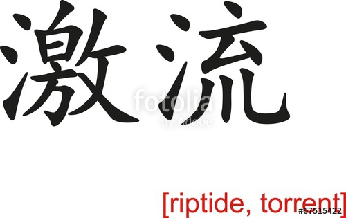 500x315 Chinese Sign For Riptide, Torrent Stock Image And Royalty Free